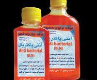 آب صابون آنتی باکتریال